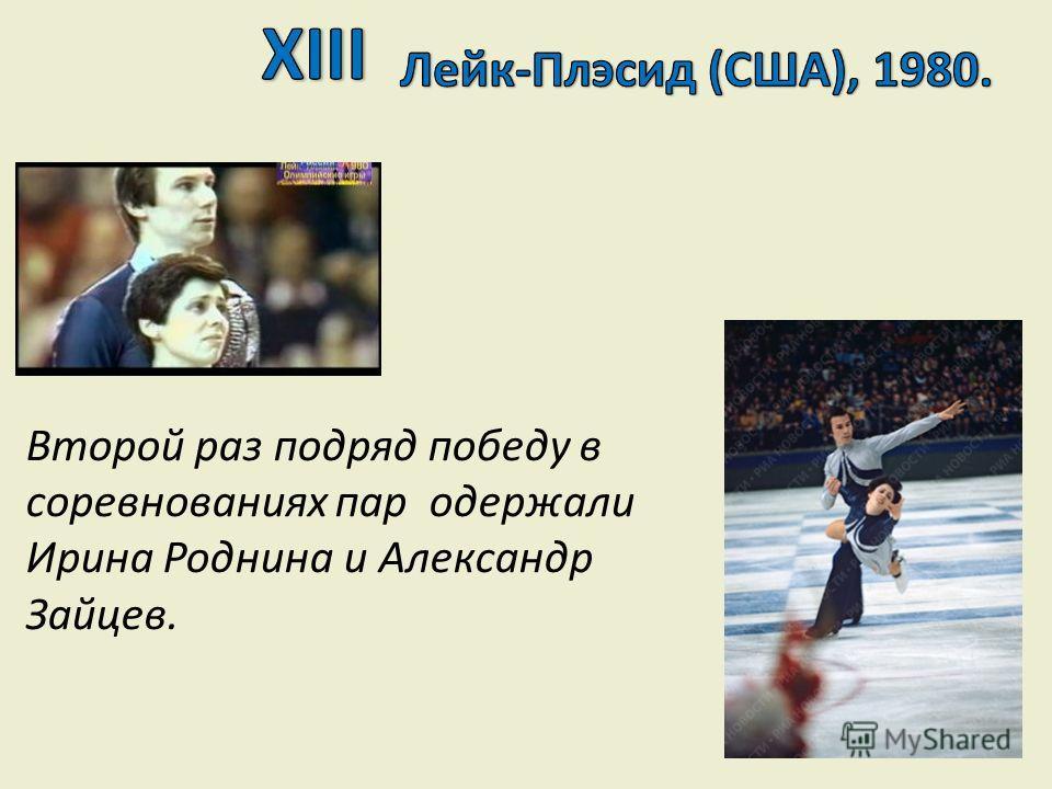 Второй раз подряд победу в соревнованиях пар одержали Ирина Роднина и Александр Зайцев.