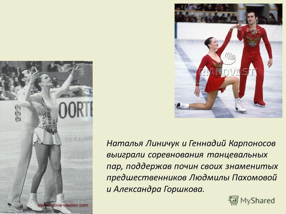 Наталья Линичук и Геннадий Карпоносов выиграли соревнования танцевальных пар, поддержав почин своих знаменитых предшественников Людмилы Пахомовой и Александра Горшкова.