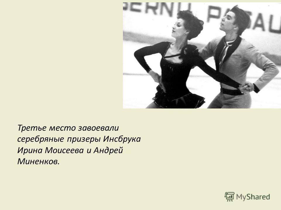 Третье место завоевали серебряные призеры Инсбрука Ирина Моисеева и Андрей Миненков.