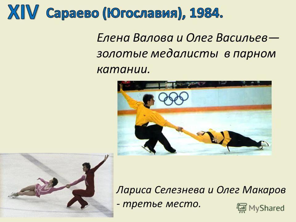 Елена Валова и Олег Васильев золотые медалисты в парном катании. Лариса Селезнева и Олег Макаров - третье место.