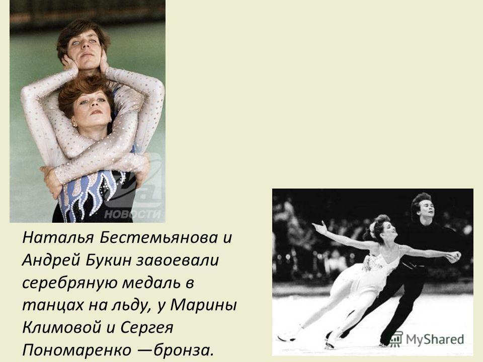 Наталья Бестемьянова и Андрей Букин завоевали серебряную медаль в танцах на льду, у Марины Климовой и Сергея Пономаренко бронза.