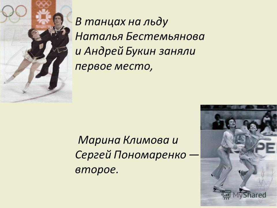 В танцах на льду Наталья Бестемьянова и Андрей Букин заняли первое место, Марина Климова и Сергей Пономаренко второе.