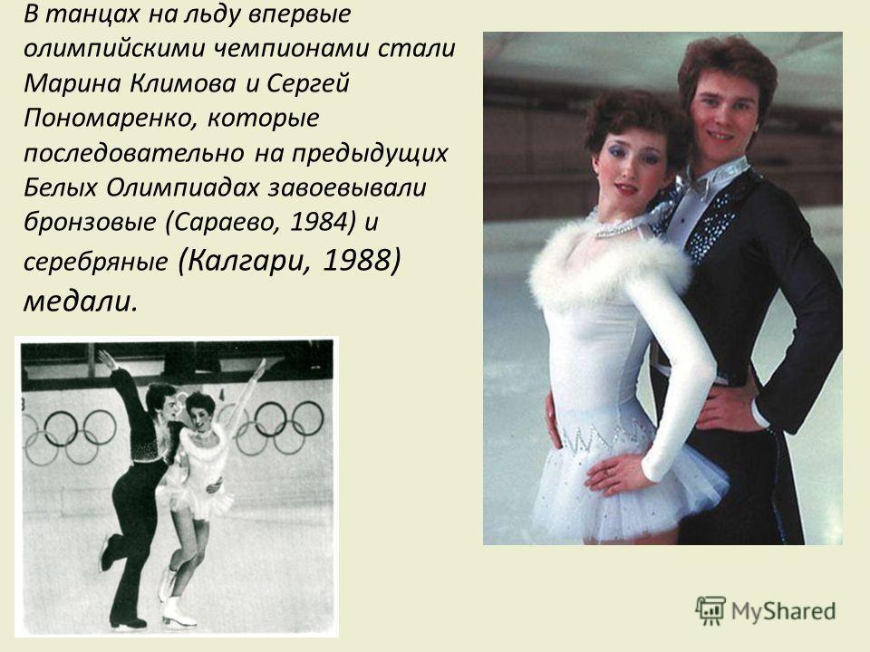 В танцах на льду впервые олимпийскими чемпионами стали Марина Климова и Сергей Пономаренко, которые последовательно на предыдущих Белых Олимпиадах завоевывали бронзовые (Сараево, 1984) и серебряные (Калгари, 1988) медали.