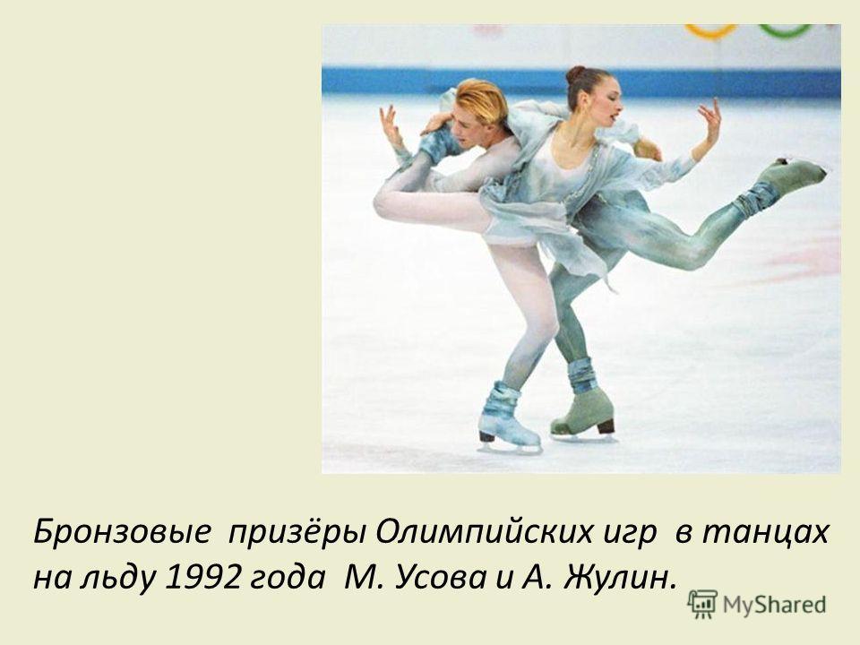 Бронзовые призёры Олимпийских игр в танцах на льду 1992 года М. Усова и А. Жулин.