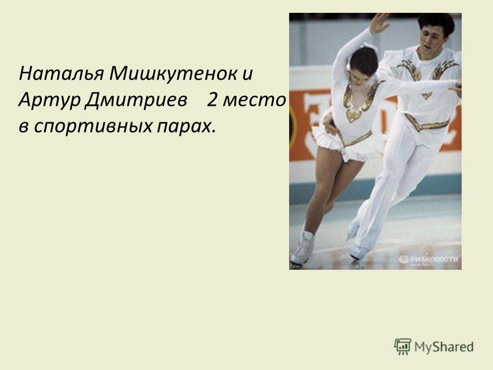 Наталья Мишкутенок и Артур Дмитриев 2 место в спортивных парах.