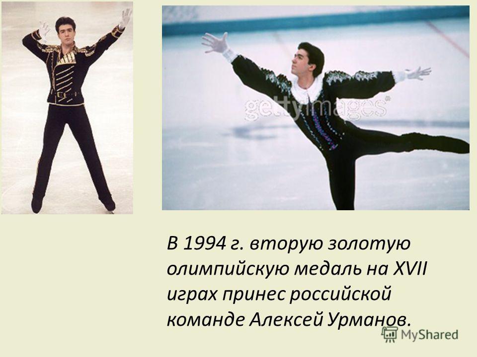 В 1994 г. вторую золотую олимпийскую медаль на XVII играх принес российской команде Алексей Урманов.