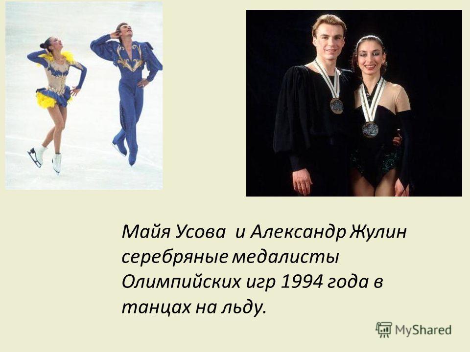 Майя Усова и Александр Жулин серебряные медалисты Олимпийских игр 1994 года в танцах на льду.