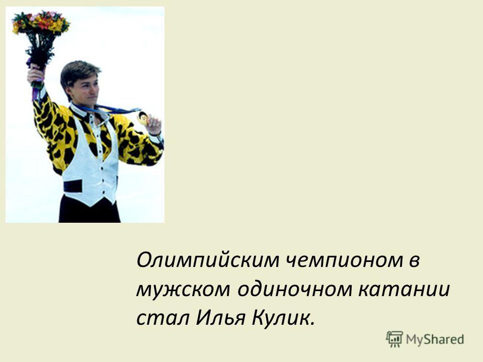 Олимпийским чемпионом в мужском одиночном катании стал Илья Кулик.