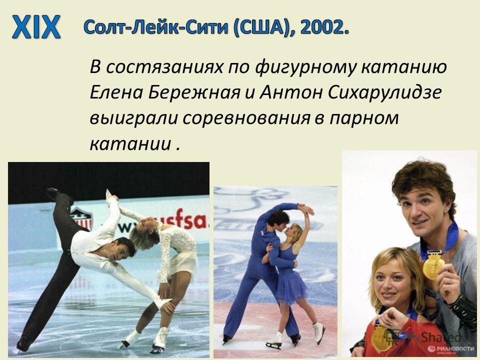 В состязаниях по фигурному катанию Елена Бережная и Антон Сихарулидзе выиграли соревнования в парном катании.