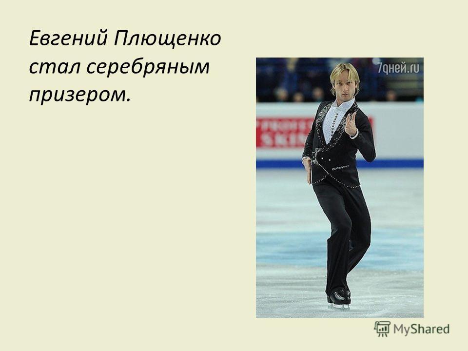 Евгений Плющенко стал серебряным призером.