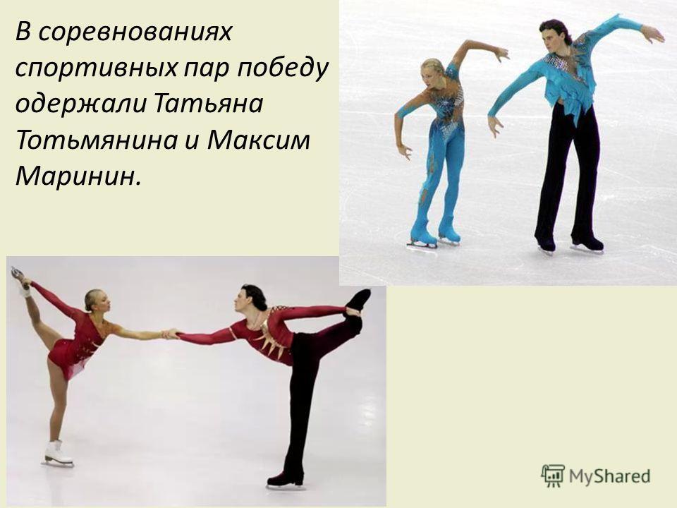 В соревнованиях спортивных пар победу одержали Татьяна Тотьмянина и Максим Маринин.