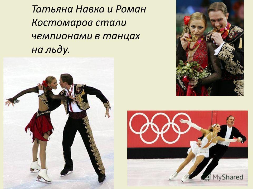 Татьяна Навка и Роман Костомаров стали чемпионами в танцах на льду.