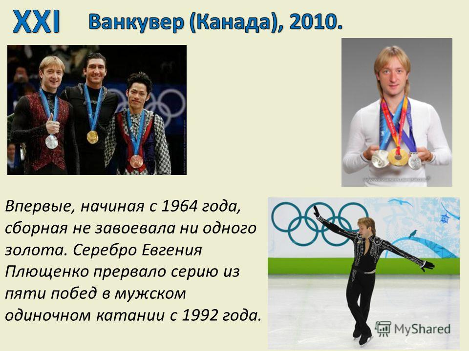 Впервые, начиная с 1964 года, сборная не завоевала ни одного золота. Серебро Евгения Плющенко прервало серию из пяти побед в мужском одиночном катании с 1992 года.