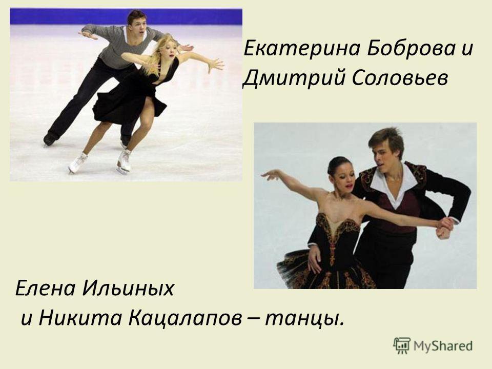 Екатерина Боброва и Дмитрий Соловьев Елена Ильиных и Никита Кацалапов – танцы.
