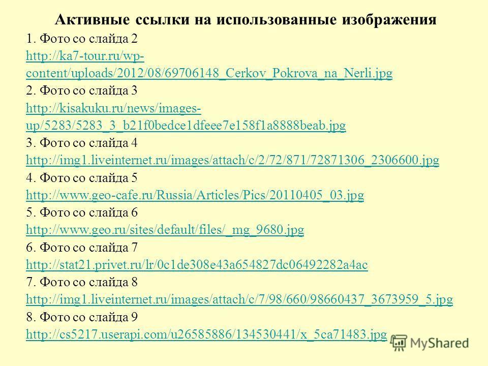 Активные ссылки на использованные изображения 1. Фото со слайда 2 http://ka7-tour.ru/wp- content/uploads/2012/08/69706148_Cerkov_Pokrova_na_Nerli.jpg 2. Фото со слайда 3 http://kisakuku.ru/news/images- up/5283/5283_3_b21f0bedce1dfeee7e158f1a8888beab.