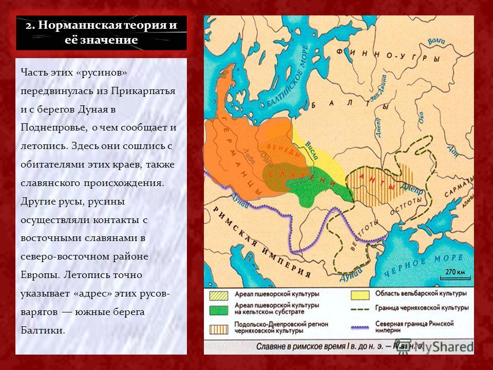 Часть этих «русинов» передвинулась из Прикарпатья и с берегов Дуная в Поднепровье, о чем сообщает и летопись. Здесь они сошлись с обитателями этих краев, также славянского происхождения. Другие русы, русины осуществляли контакты с восточными славянам