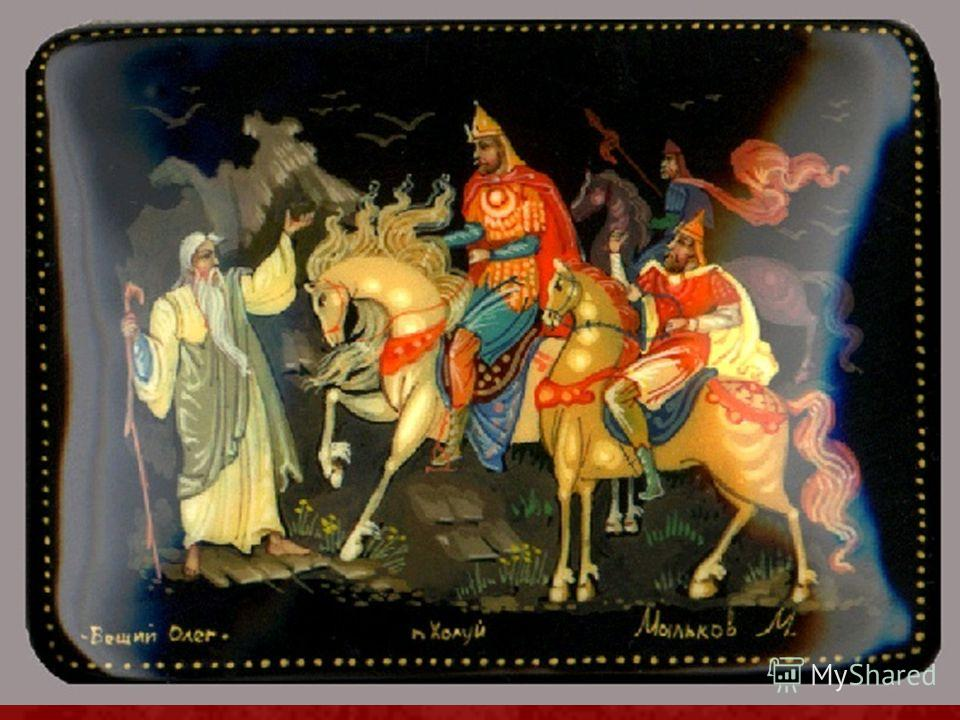 2. Норманнская теория и её значение. Как уже было сказано выше, в 882 г. князь Олег объединил Киев и Новгород в единое государство Киевскую Русь. Большинство ученых сходятся в том, что историю образования и развития Древнерусского государства можно р