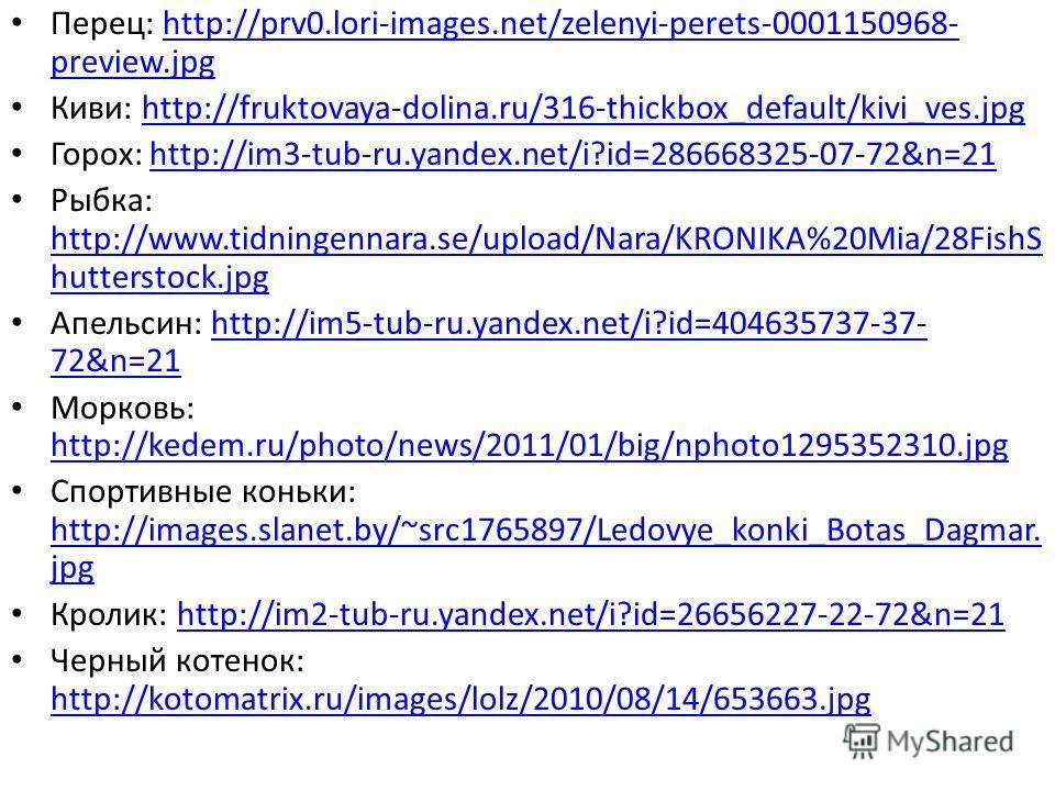 Перец: http://prv0.lori-images.net/zelenyi-perets-0001150968- preview.jpghttp://prv0.lori-images.net/zelenyi-perets-0001150968- preview.jpg Киви: http://fruktovaya-dolina.ru/316-thickbox_default/kivi_ves.jpghttp://fruktovaya-dolina.ru/316-thickbox_de