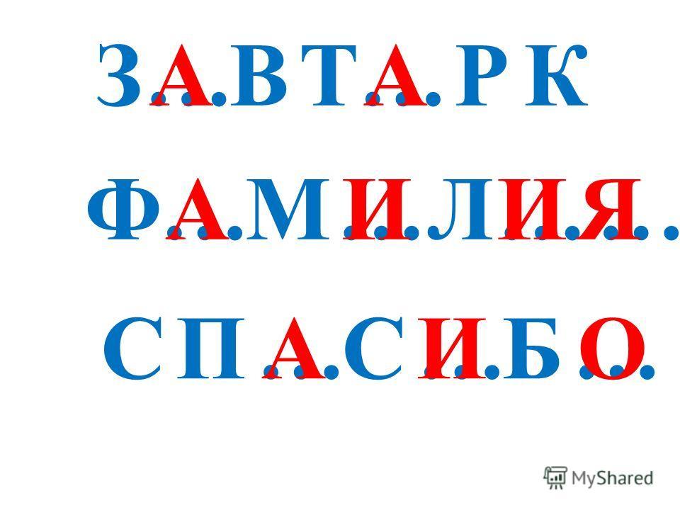 ТР …МА …ОС В П…А …А Ф СБ К…А …И …И Л З …И…Я