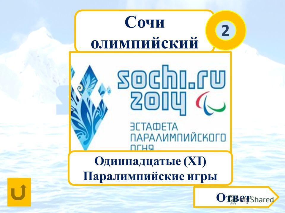 Сочи олимпийский Какие зимние Паралимпийские игры пройдут в Сочи в 2014 году? 2 Ответ Одиннадцатые (XI) Паралимпийские игры