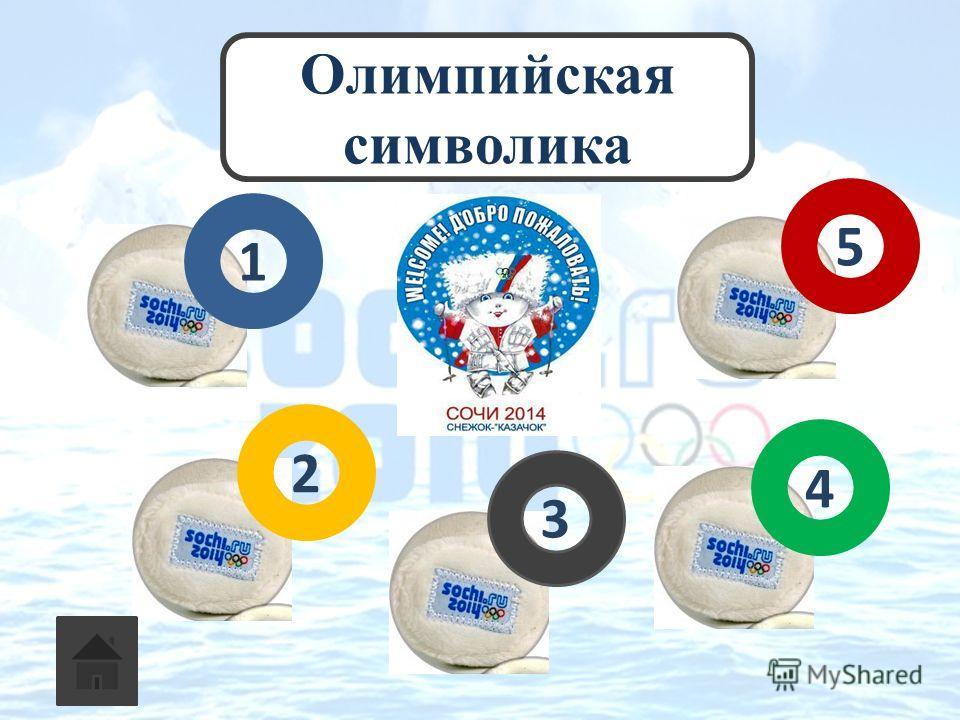 Олимпийская символика 5 4 1 2 3