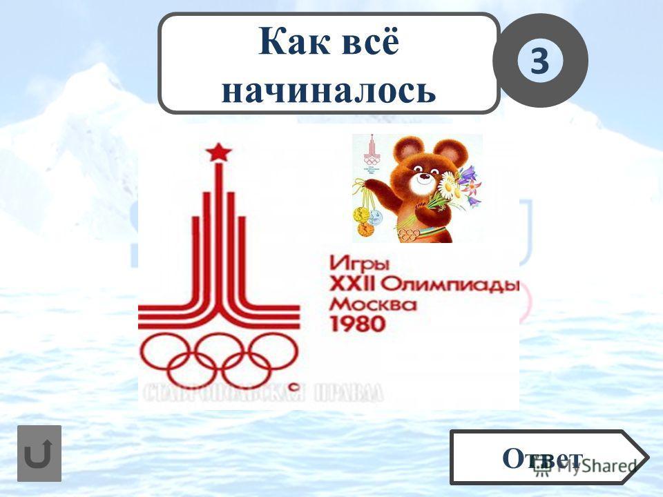 Как всё начиналось 3 Ответ Где и когда состоялись XXII летние Олимпийские игры?