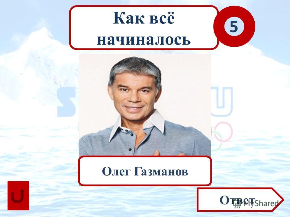 Как всё начиналось 5 Ответ Какой известный русский певец в марте 2010 года был выбран композитором для написания гимна Сочи-2014? Олег Газманов