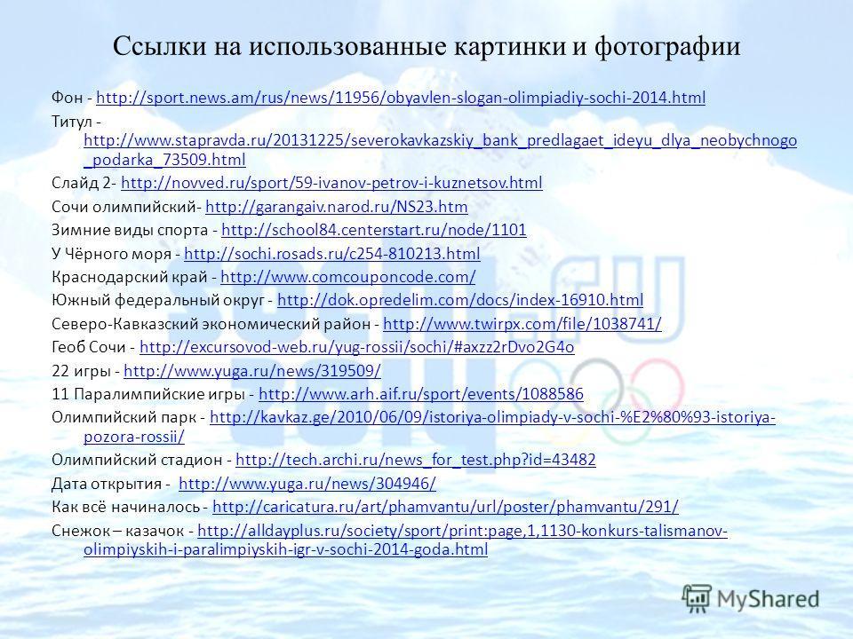 Ссылки на использованные картинки и фотографии Фон - http://sport.news.am/rus/news/11956/obyavlen-slogan-olimpiadiy-sochi-2014.htmlhttp://sport.news.am/rus/news/11956/obyavlen-slogan-olimpiadiy-sochi-2014. html Титул - http://www.stapravda.ru/2013122