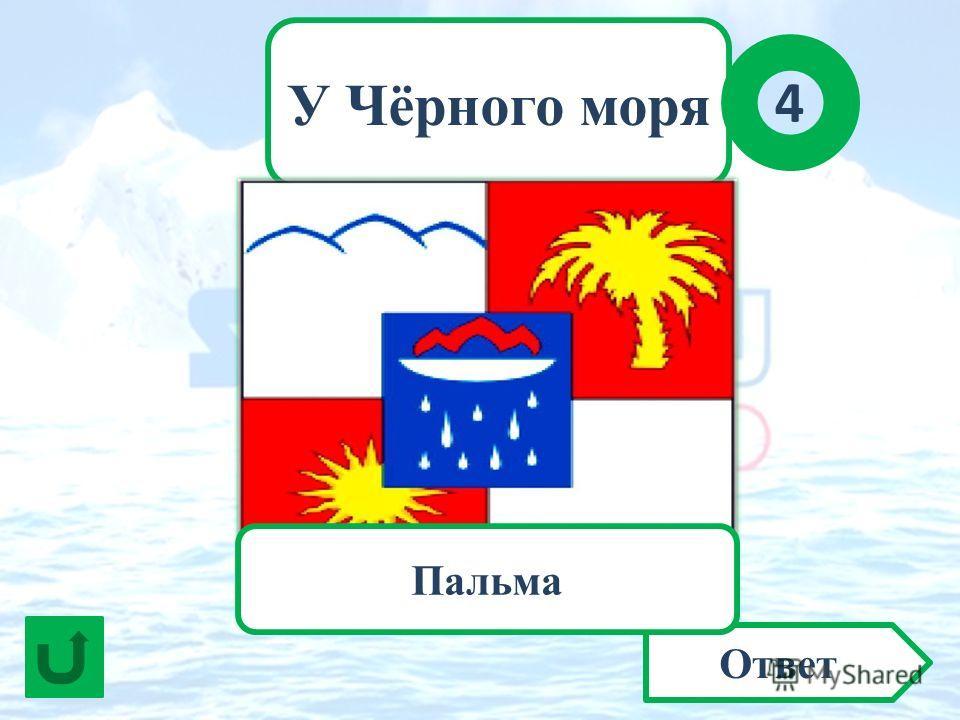 У Чёрного моря Какое южное дерево изображено на гербе Сочи? 4 Ответ Пальма