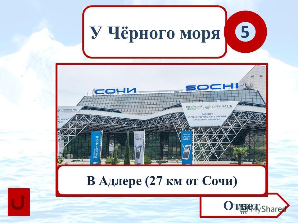 У Чёрного моря 5 Ответ Где находится аэропорт «Сочи»? В Адлере (27 км от Сочи)