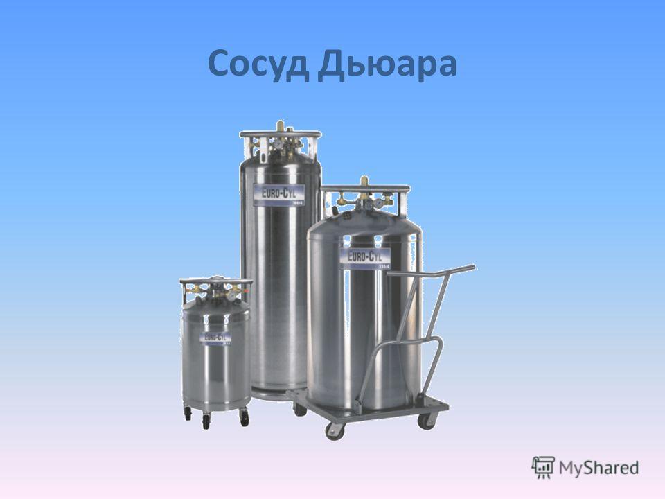 Вопрос 9 Для хранения жидкого кислорода используют: верно неверно Сосуд Дьюара Аппарат Киппа Газометр Плоскодонную колбу