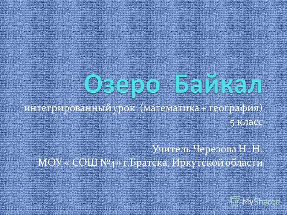 интегрированный урок (математика + география) 5 класс Учитель Черезова Н. Н. МОУ « СОШ 4» г.Братска, Иркутской области
