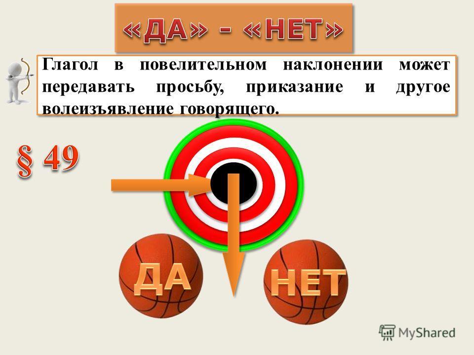 К I спряжению относятся глаголы, имеющие окончания -у(-ю), -ишь, -ит, -им, -ите, -ат(-ят)…