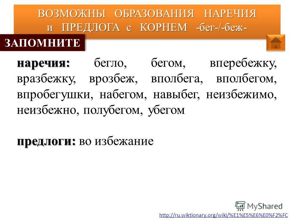 ЗАДАНИЕ 1. Подберите однокоренные глаголы с корнем -бег-/-беж- глаголы: бежати, бежатися, бегати, бегатися; избегнуть; прибегнуть; бегивати, выбегивати, выбегиватися, набегивати, побегивати (10 слов). http://ru.wiktionary.org/wiki/%E1%E5%E6%E0%F2%FC