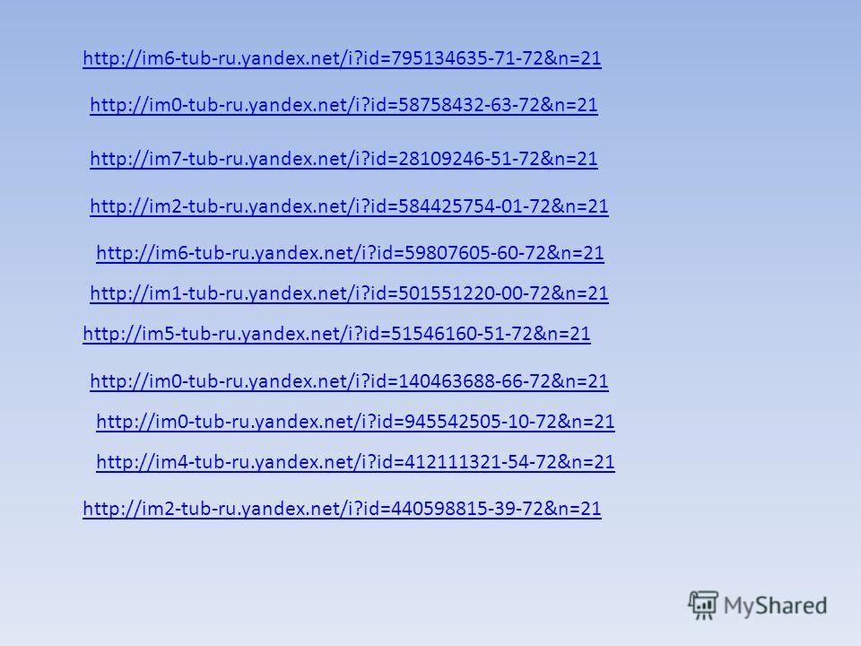 http://im0-tub-ru.yandex.net/i?id=58758432-63-72&n=21 http://im2-tub-ru.yandex.net/i?id=584425754-01-72&n=21 http://im6-tub-ru.yandex.net/i?id=59807605-60-72&n=21 http://im7-tub-ru.yandex.net/i?id=28109246-51-72&n=21 http://im1-tub-ru.yandex.net/i?id