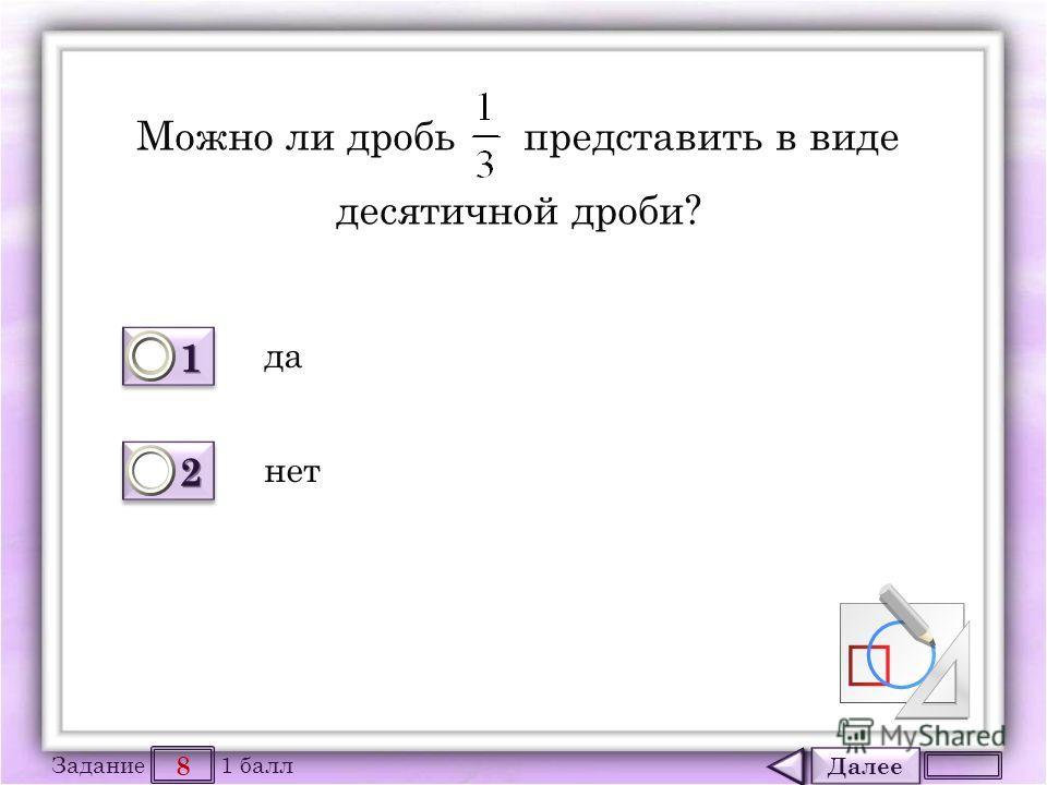 Далее 8 Задание 1 балл 1111 1111 2222 2222 Можно ли дробь представить в виде десятичной дроби? да нет