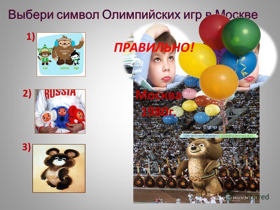 1) 2) 3) Москва 1980 г. ПРАВИЛЬНО!