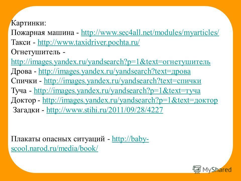 Картинки: Пожарная машина - http://www.sec4all.net/modules/myarticles/http://www.sec4all.net/modules/myarticles/ Такси - http://www.taxidriver.pochta.ru/http://www.taxidriver.pochta.ru/ Огнетушитель - http://images.yandex.ru/yandsearch?p=1&text=огнет