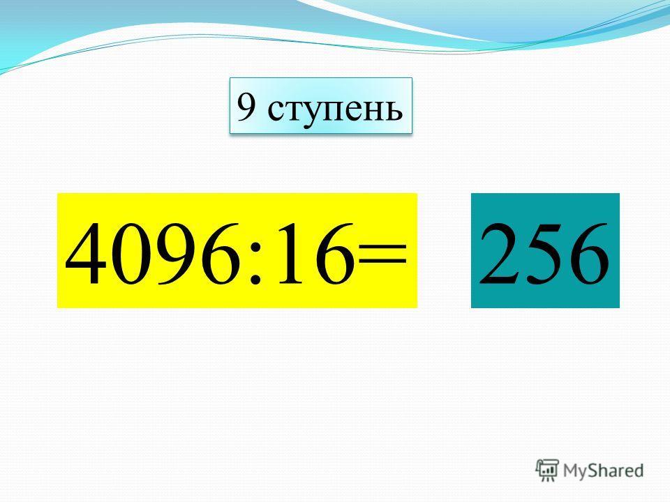 4096:16=256 9 ступень
