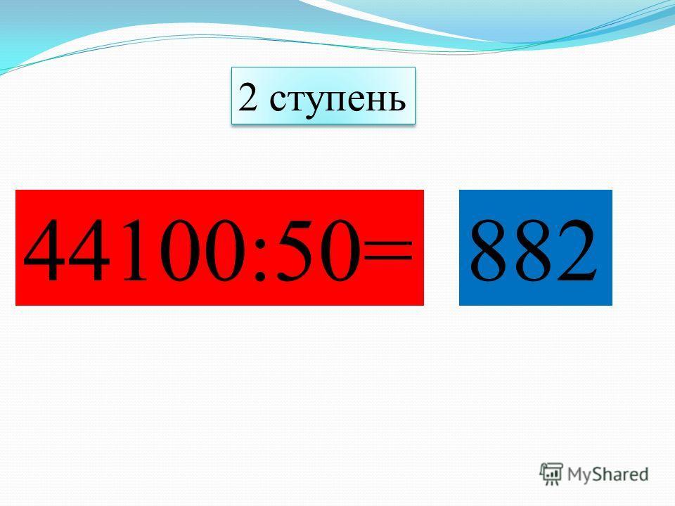 44100:50=882 2 ступень