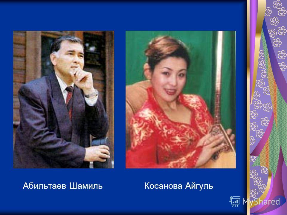 Абильтаев Шамиль Косанова Айгуль
