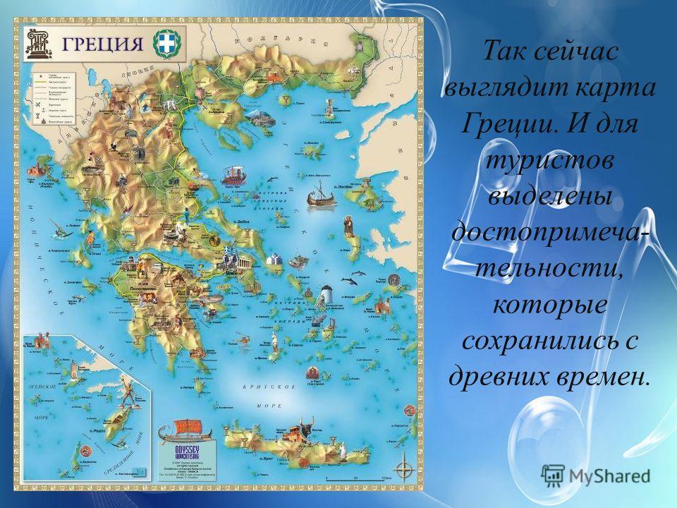 Так сейчас выглядит карта Греции. И для туристов выделены достопримечательности, которые сохранились с древних времен.