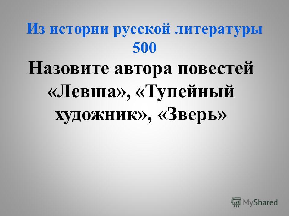 ТАБЛИЦА А.А.Фету
