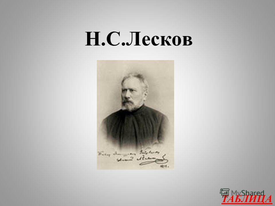 Из истории русской литературы 500 Назовите автора повестей «Левша», «Тупейней художник», «Зверь»