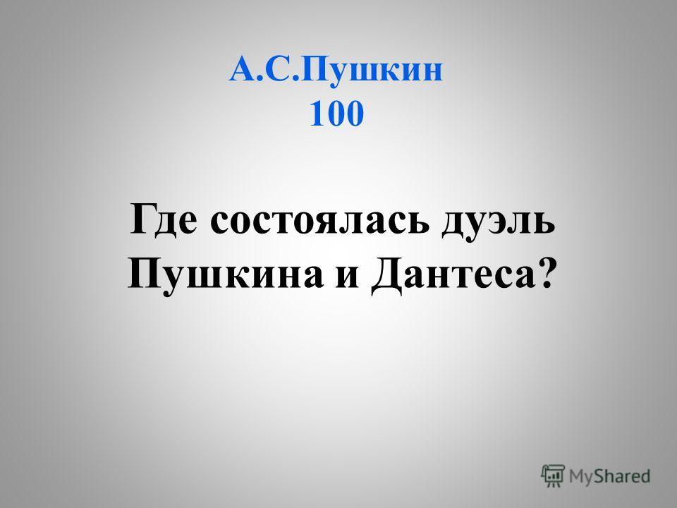 ТАБЛИЦА Н.С.Лесков