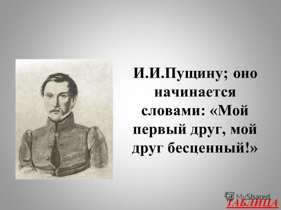 А.С.Пушкин 300 Кому из своих друзей-декабристов Пушкин послал стихотворение «В Сибирь»?