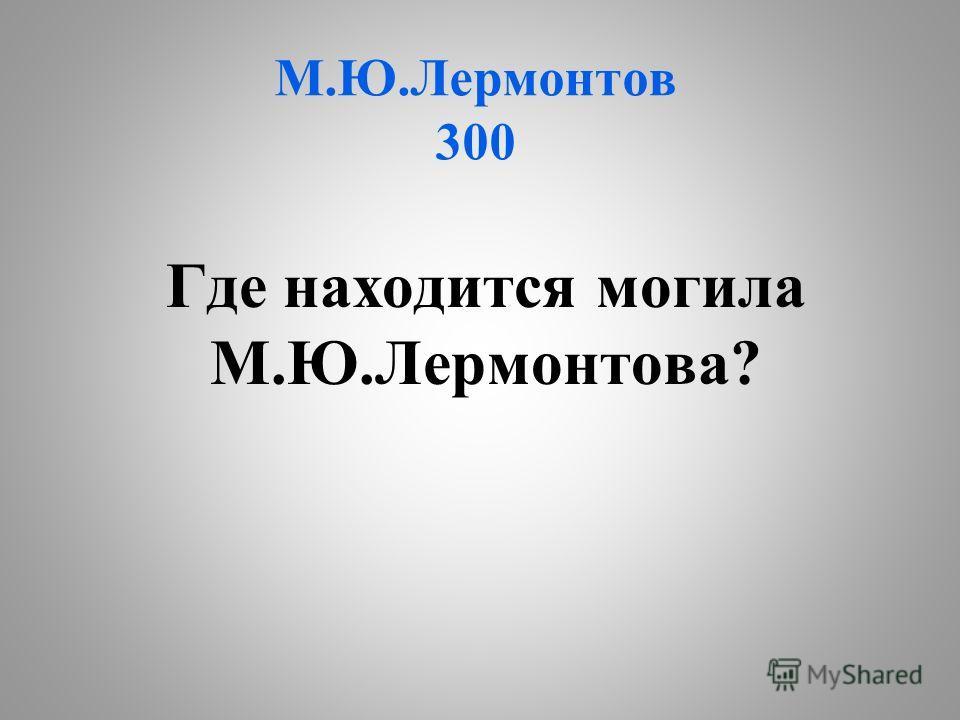 ТАБЛИЦА Роман «Герой нашего времени»