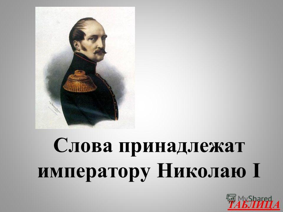 Н.В.Гоголь 300 Кому принадлежат слова, сказаннее после первого представления «Ревизора»: «Ну и пьеска! Всем досталось, а мне более всех!»?