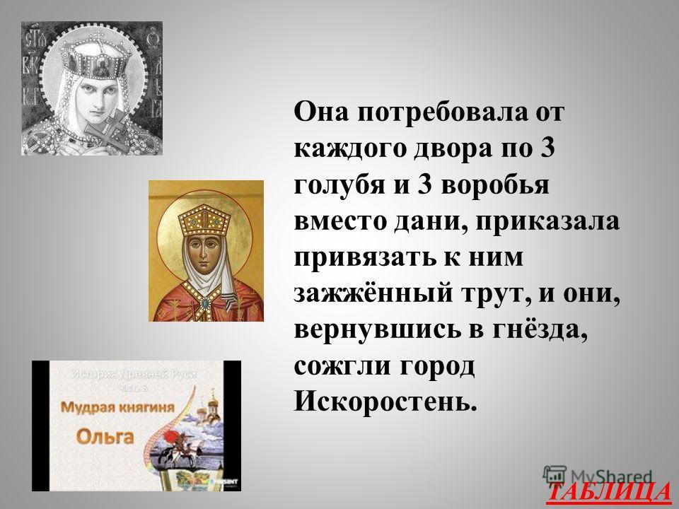 Древнерусская литература 200 Как отомстила княгиня Ольга древлянам за смерть мужа?