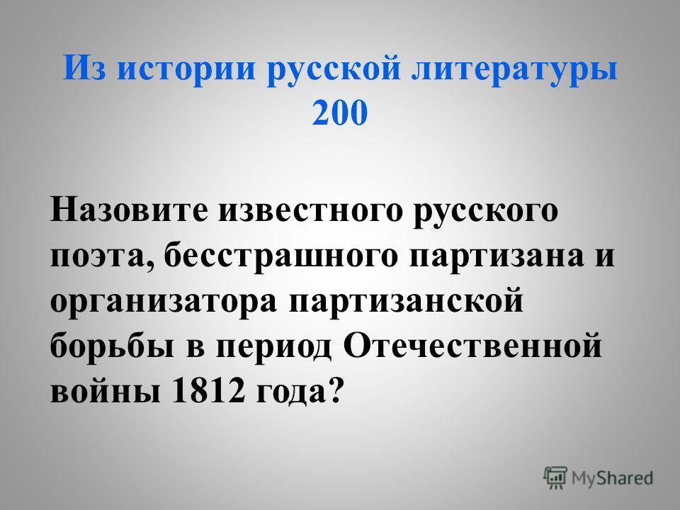 ТАБЛИЦА А.Н.Радищев